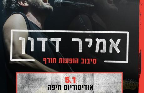 05.01.19 // אודיטוריום חיפה