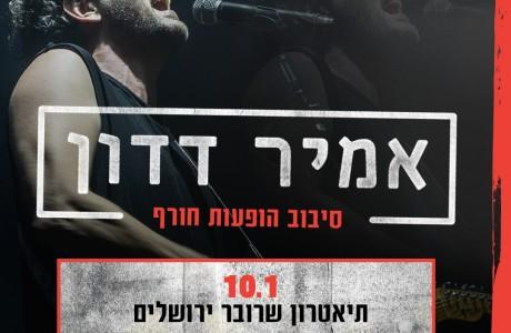 10.01.19 // שרובר ירושלים