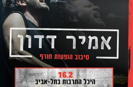 16.02.19 // היכל התרבות ת